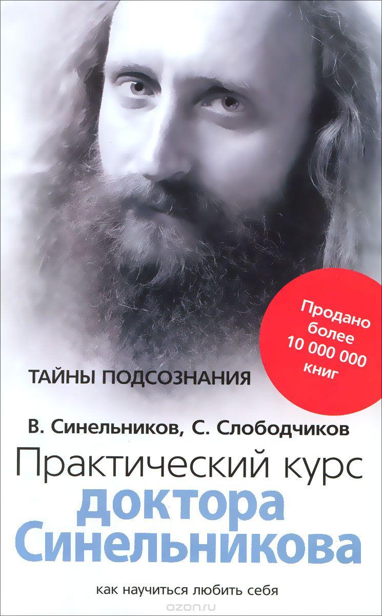 Скачать книгу синельникова как научиться любить себя