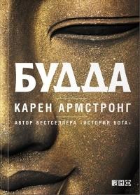 Карен Армстронг - Будда