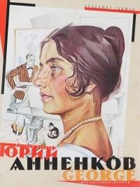 Владимир Гофман - Юрий Анненков. Русский период. Французский период