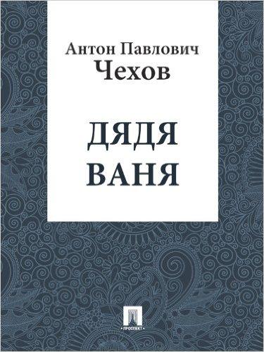 Чехов дядя ваня рецензия 4458