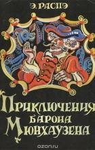 Рудольф Эрих Распе - Приключения барона Мюнхаузена (сборник)