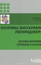 Майкл Кокс, Дэвид Нельсон - Основы биохимии Ленинджера. Том 1. Основы биохимии строения и катализ