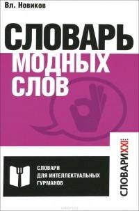 Владимир Новиков - Словарь модных слов. Языковая картина современности