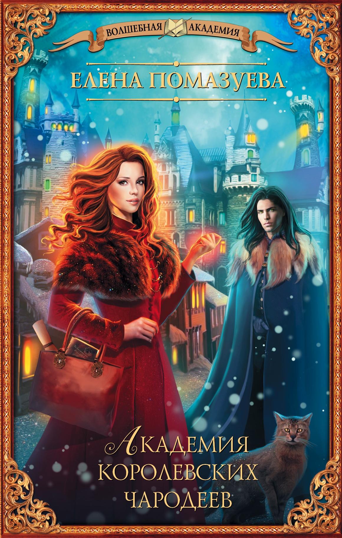 Обложка книги фэнтези про магические академии