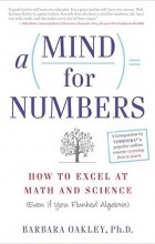 Барбара Оакли - A Mind for Numbers: How to Excel at Math and Science (Even If You Flunked Algebra)