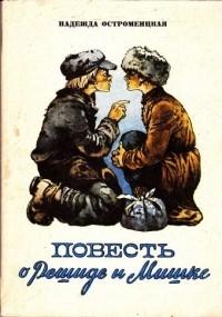 Надежда Остроменцкая - Повесть о Решиде и Мишке