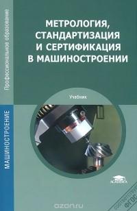 Стандартизация и сертификация машиностроение стандартизация и сертификация в созд