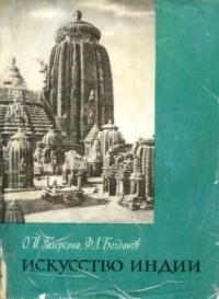 - Искусство Индии в древности и средние века