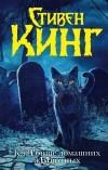 Стивен Кинг - Кладбище домашних животных