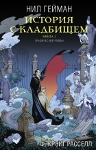 Нил Гейман, Ф. Крэйг Рассел - История с кладбищем. Книга 1
