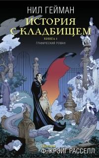 - История с кладбищем. Книга 1