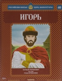 Александр Савинов - Игорь. Первый Рюрикович. 912-945 годы правления