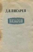 Дмитрий Писарев - Базаров