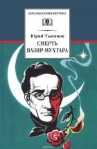 Юрий Тынянов - Смерть Вазир-Мухтара