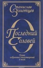 Станислав Золотцев - Последний соловей