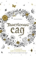 Джоанна Бэсфорд - Таинственный сад. Издание для художников. 20 арт-постеров для оформления в багет