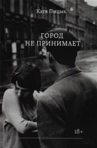 Катя Пицык - Город не принимает