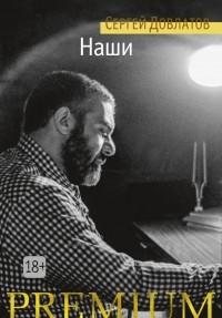 Сергей Довлатов - Наши