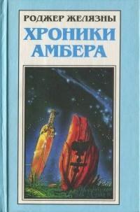 Роджер Желязны - Хроники Амбера. Книга 1. Девять принцев Амбера. Ружья Авалона. (сборник)