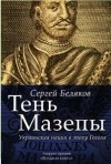 Сергей Беляков - Тень Мазепы