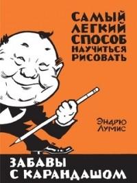 Эндрю Лумис - Забавы с карандашом