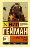 Нил Гейман — Американские боги