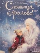 Ганс Христиан Андерсен - Снежная королева