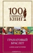 Александр Куприн - Гранатовый браслет. Олеся. Юнкера (сборник)