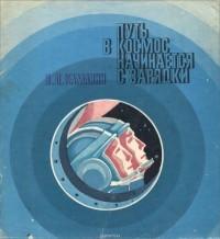 Николай Каманин - Путь в космос начинается с зарядки