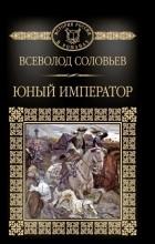 Всеволод Соловьев - Юный император