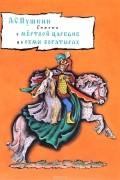 Александр Пушкин - Сказка о мёртвой царевне и о семи богатырях