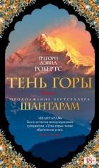 Грегори Дэвид Робертс - Шантарам-2. Тень горы