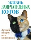 без автора - Жизнь замечательных котов