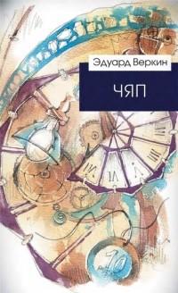 Эдуард Веркин - ЧЯП