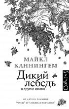 Майкл Каннингем - Дикий Лебедь и другие сказки (сборник)