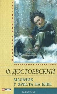 Фёдор Достоевский - Мальчик у Христа на ёлке (сборник)