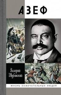 Валерий Шубинский - Азеф