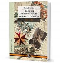 А. В. Квитка - Дневник забайкальского казачьего офицера. 1904–1905