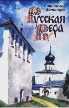 Станислав Золотцев - Русская вера