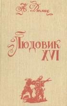 Александр Дюма - Людовик ХVI