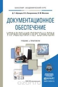 Читать онлайн Документационное обеспечение управления персоналом. Учебник и практикум для академического бакалавриата