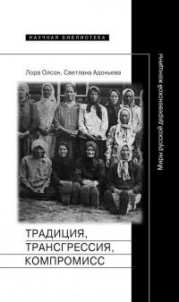 - Традиция, трансгрессия, компромисc. Миры русской деревенской женщины