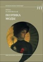 Инна Осиновская - Поэтика моды
