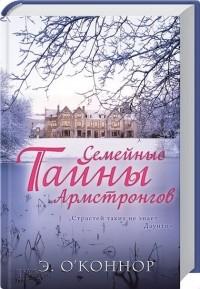 Эндрю О'Коннор - Семейные тайны Армстронгов