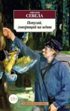 Эфраим Севела - Попугай, говорящий на идиш