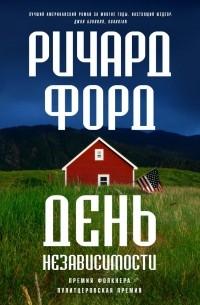 Ричард Форд - День независимости