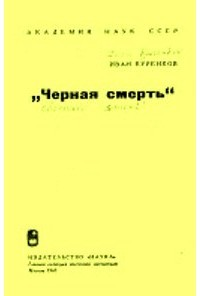 Куренков Иван - Черная смерть