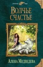 Алена Медведева - Волчье счастье