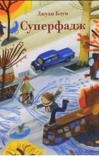 Джуди Блум - Суперфадж