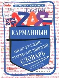 Ольга Мусихина - Карманный англо-русский, русско-английский словарь
